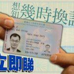 工人姐姐換新身份證